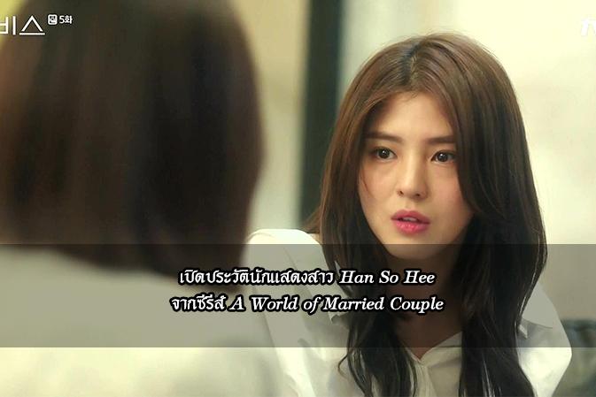เปิดประวัตินักแสดงสาว Han So Hee จากซีรีส์เกาหลีเรื่องดัง ที่ถึงแม้จะเป็นบทเมียน้อยแต่ความปังก็ไม่เป็นสองรองใคร