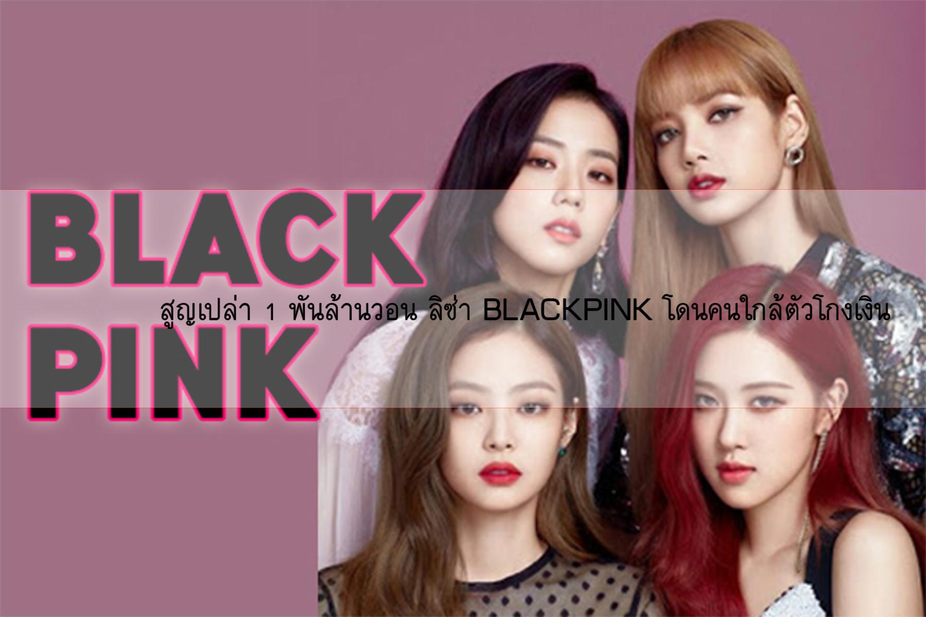 สูญเปล่า 1 พันล้านวอน ลิซ่า BLACKPINK โดนคนใกล้ตัวโกงเงิน