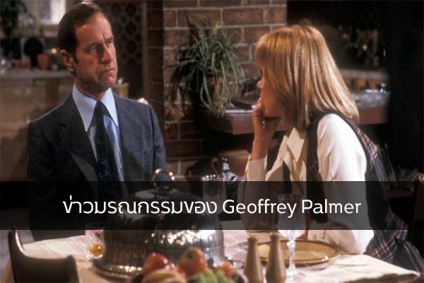 ข่าวมรณกรรมของ Geoffrey Palmer ข่าวดารา ข่าวบันเทิง บันเทิง ไลฟ์สไตล์ รีวิวหนัง หนังน่าดู GeoffreyPalmer