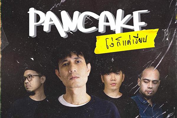 PANCAKE ส่งเพลง 'โง่ก็แค่เงียบ' เพลงที่อยากให้หันกลับมารักตัวเองและเลิกโง่ให้กับความรักซักที ข่าวดารา ข่าวบันเทิง บันเทิง ไลฟ์สไตล์ รีวิวหนัง หนังน่าดู PANCAKE โง่ก็แค่เงียบ
