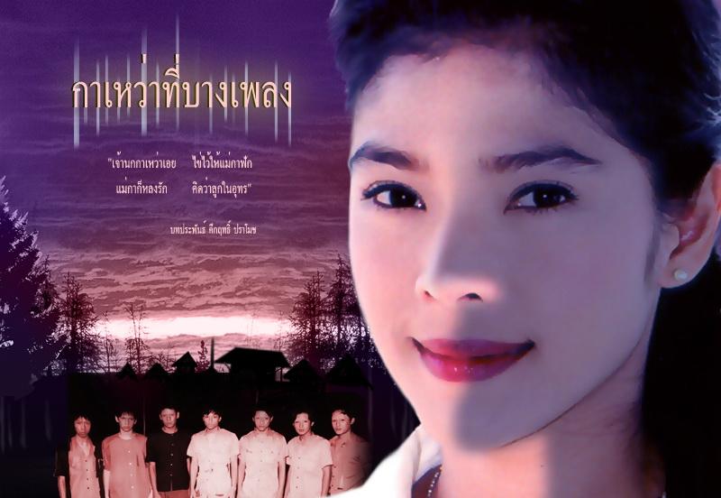"""รีวิว """"กาเหว่าที่บางเพลง"""" ละครไทยแนวมนุษย์ต่างดาวที่ต้องดูสักครั้ง! ข่าวดารา ข่าวบันเทิง บันเทิง ไลฟ์สไตล์ รีวิวหนัง หนังน่าดู ละครกาเหว่าที่บางเพลง"""
