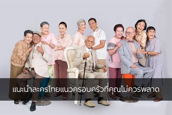 แนะนำละครไทยแนวครอบครัวที่คุณไม่ควรพลาด