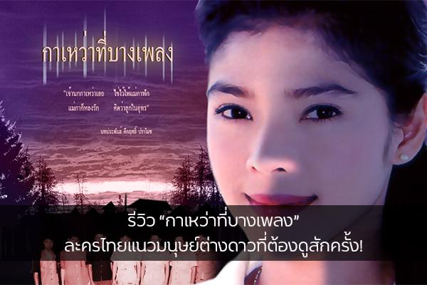 """รีวิว """"กาเหว่าที่บางเพลง"""" ละครไทยแนวมนุษย์ต่างดาวที่ต้องดูสักครั้ง!"""