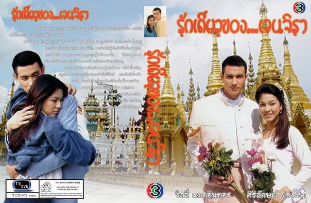 ละครรักหวานซึ้งของคนไทยที่ดำเนินเรื่องในประเทศอาเซียน ข่าวดารา ข่าวบันเทิง บันเทิง ไลฟ์สไตล์ รีวิวหนัง หนังน่าดู ละครรักไทยในประเทศอาเซียน