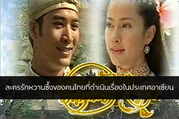 ละครรักหวานซึ้งของคนไทยที่ดำเนินเรื่องในประเทศอาเซียน