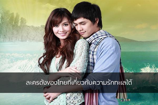 ละครดังของไทยที่เกี่ยวกับความรักทะเลใต้