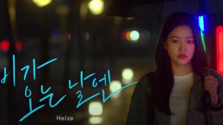"""ชมซีรีย์เกาหลี Blue Birthday แล้วมาอินกับเพลง """"On Rainy Day - Heize"""" ข่าวดารา ข่าวบันเทิง บันเทิง ไลฟ์สไตล์ รีวิวหนัง หนังน่าดู OnRainyDay Heize ซีรีย์BlueBirthday"""