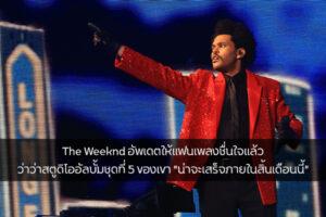 """The Weeknd อัพเดตให้แฟนเพลงชื่นใจแล้วว่าว่าสตูดิโออัลบั้มชุดที่ 5 ของเขา """"น่าจะเสร็จภายในสิ้นเดือนนี้"""" ข่าวดารา ข่าวบันเทิง บันเทิง ไลฟ์สไตล์ รีวิวหนัง หนังน่าดู TheWeeknd อัลบั้มชุดที่5"""