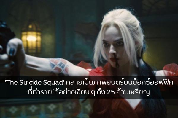 'The Suicide Squad' กลายเป็นภาพยนตร์บนบ็อกซ์ออฟฟิศที่ทำรายได้อย่างเงียบ ๆ ถึง 25 ล้านเหรียญ