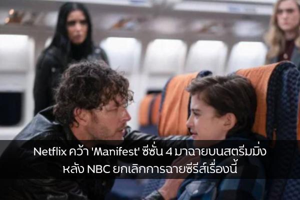 Netflix คว้า 'Manifest' ซีซั่น 4 มาฉายบนสตรีมมิ่งหลัง NBC ยกเลิกการฉายซีรีส์เรื่องนี้