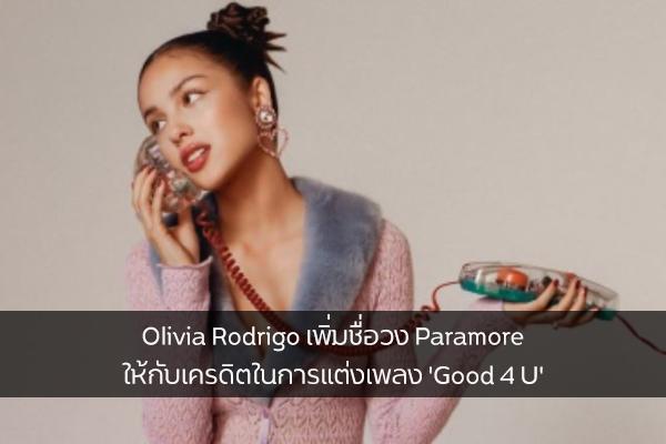 Olivia Rodrigo เพิ่มชื่อวง Paramore ให้กับเครดิตในการแต่งเพลง 'Good 4 U'