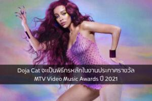 Doja Cat จะเป็นพิธีกรหลักในงานประกาศรางวัล MTV Video Music Awards ปี 2021 ข่าวดารา ข่าวบันเทิง บันเทิง ไลฟ์สไตล์ รีวิวหนัง หนังน่าดู DojaCat MTVVideoMusicAwards2021
