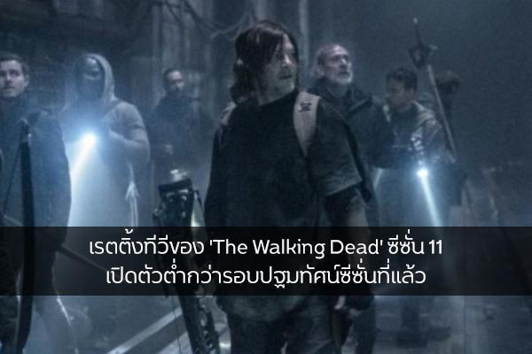 เรตติ้งทีวีของ 'The Walking Dead' ซีซั่น 11 เปิดตัวต่ำกว่ารอบปฐมทัศน์ซีซั่นที่แล้ว