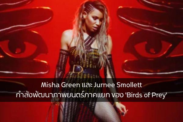 Misha Green และ Jurnee Smollett กำลังพัฒนาภาพยนตร์ภาคแยก ของ 'Birds of Prey' ที่เน้นไปที่ตัวละคร Black Canary เป็นหลักและวางกำหนดฉายบน HBO Max ข่าวดารา ข่าวบันเทิง บันเทิง ไลฟ์สไตล์ รีวิวหนัง หนังน่าดู MishaGreen JurneeSmollett ภาคแยกBirdsofPrey