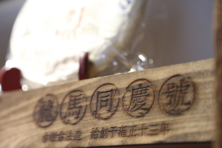 Puer Tea 易武茶鄉 雲南同慶號 90年代 無紙包 普洱生茶