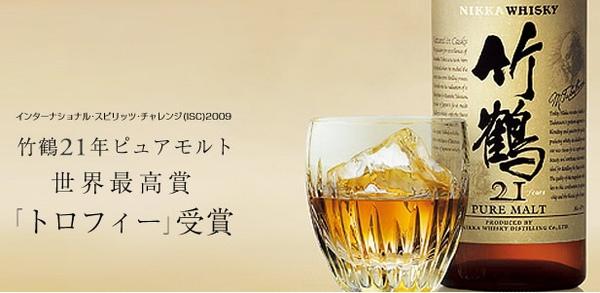 Taketsuru 21Y Whisky 竹鶴 21年威士忌