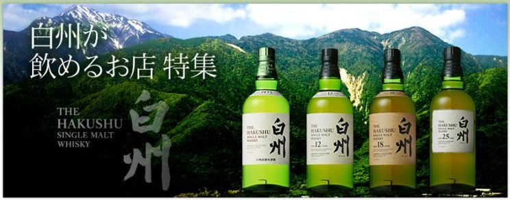 Suntory-Hakushu NAS WHISKY 三得利-新白州威士忌