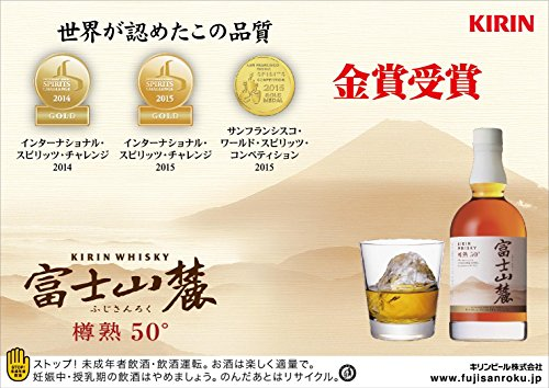 Kirin 麒麟 富士山麓 樽熟原酒50° 白頭