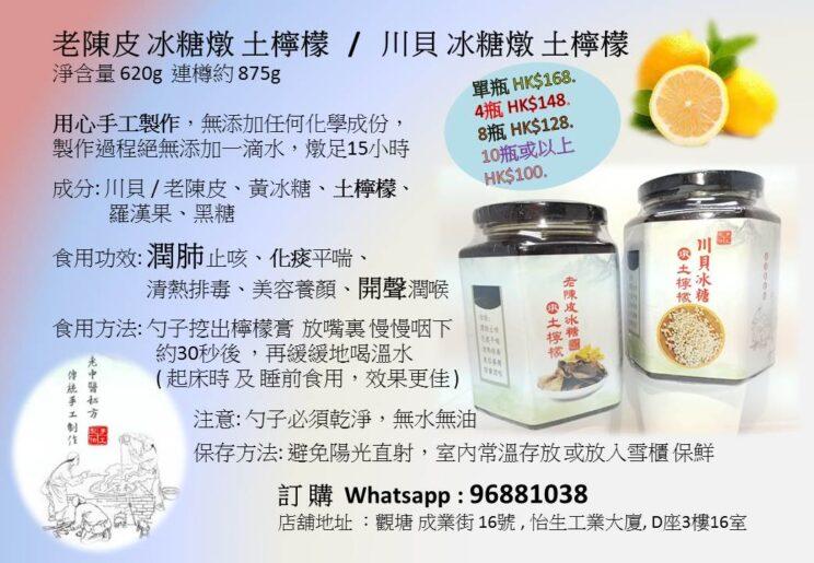 老陳皮冰糖燉土檸檬 川貝冰糖燉土檸檬