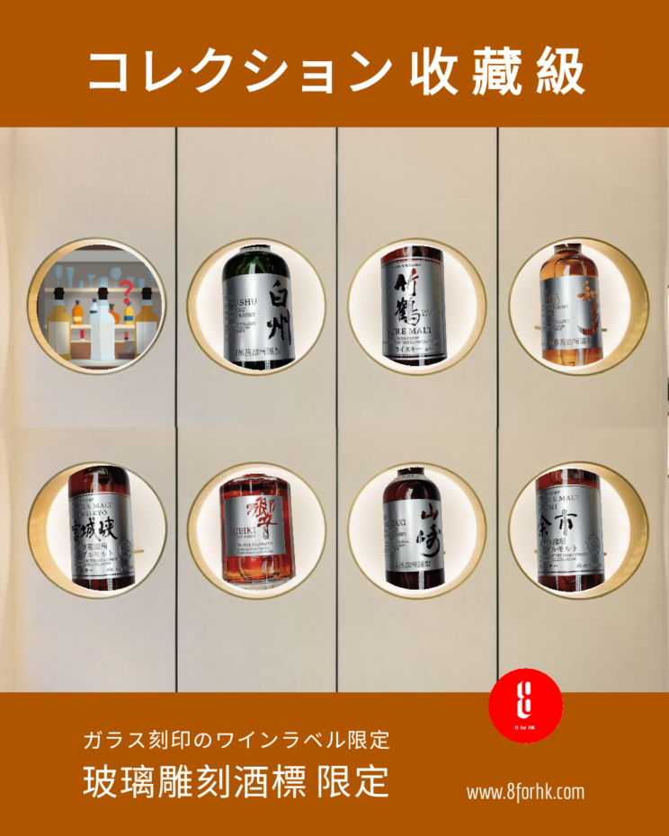 Japan Whisky Collectible Limited Edition 收藏級雕刻酒標限定威士忌