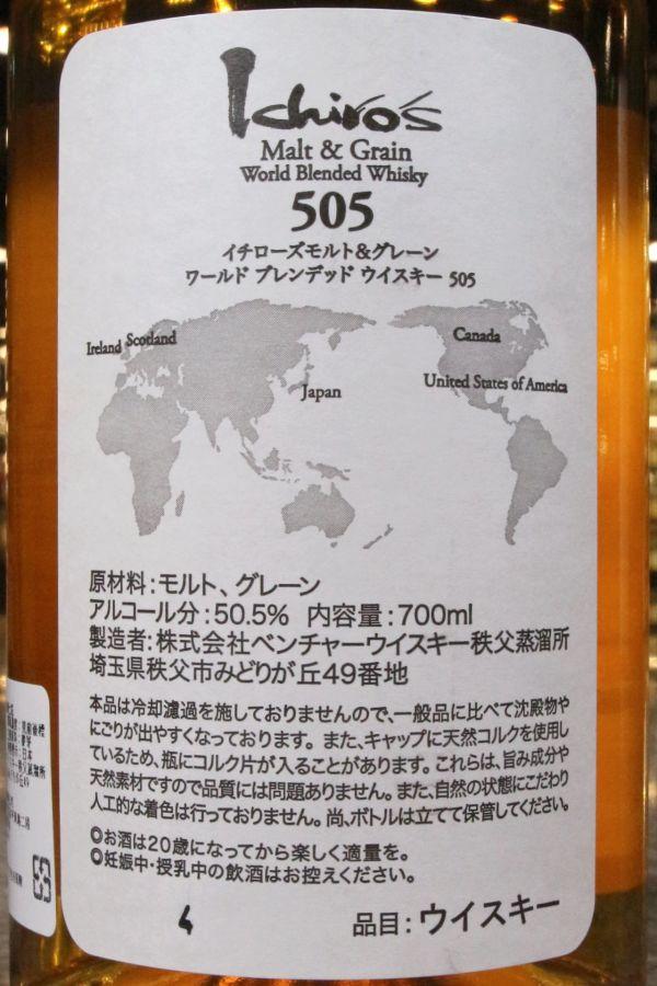 Ichiro's 秩父 銀葉 Malt & Grain 505 World Blended