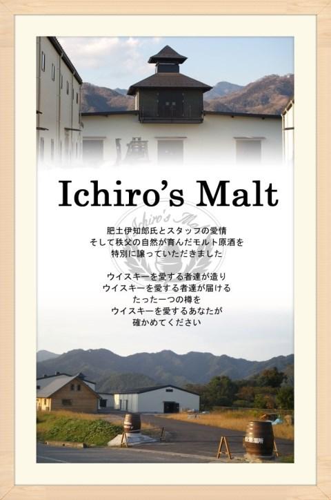 CHICHIBU Ichiro's Malt & Grain Limited Edition 秩父 藍葉