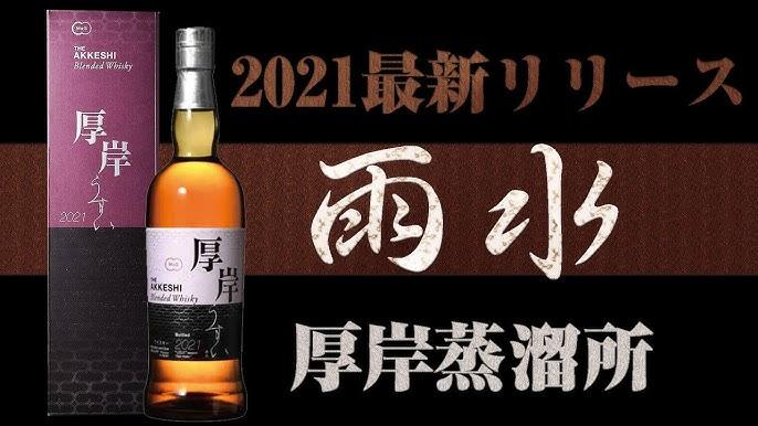 Akkeshi Blended Whisky 厚岸蒸餾所雨水2021限定版
