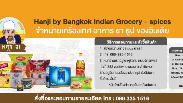 Hanji by Bangkok Indian Grocery – spices เครื่องเทศ อาหาร ชา ธูป ของอินเดีย