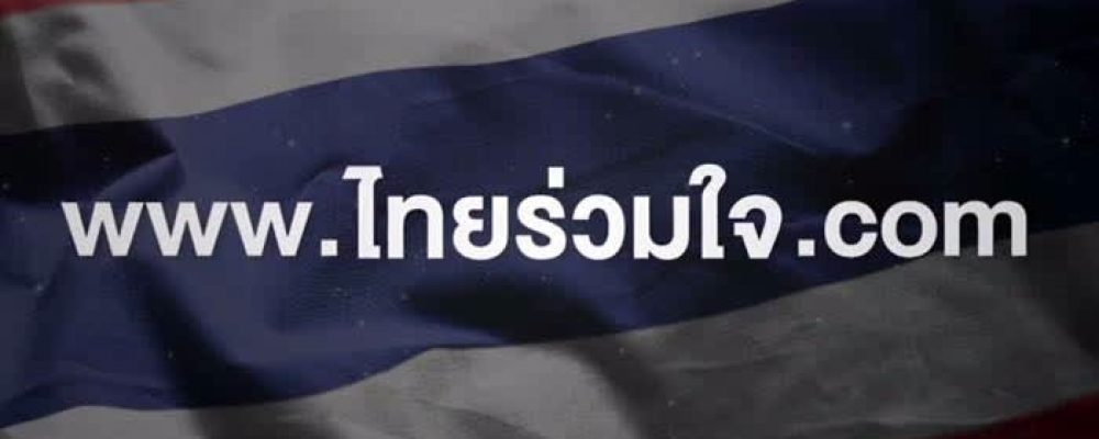 Over 1 Million Sign up for COVID-19 Vaccination via Thai Ruam Jai System