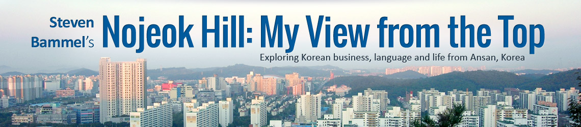 Nojeok Hill: My View from the Top
