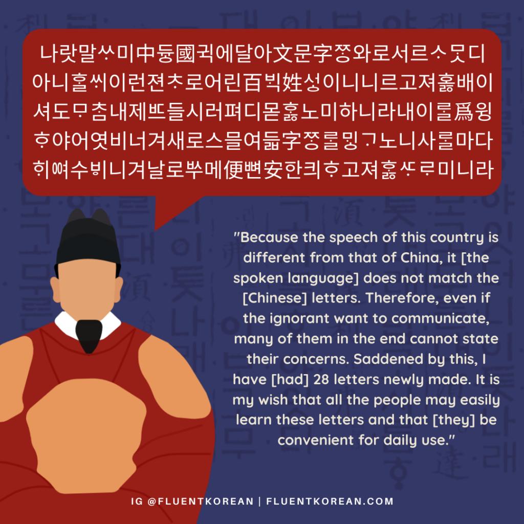 King Sejong - Hunminjeongeum