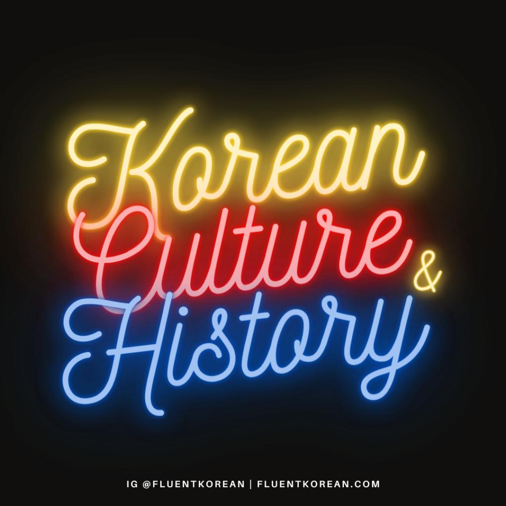 [Quiz] Korean Culture and History #1 ✍🏻