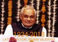 PM Atal Bihari Vajpayee