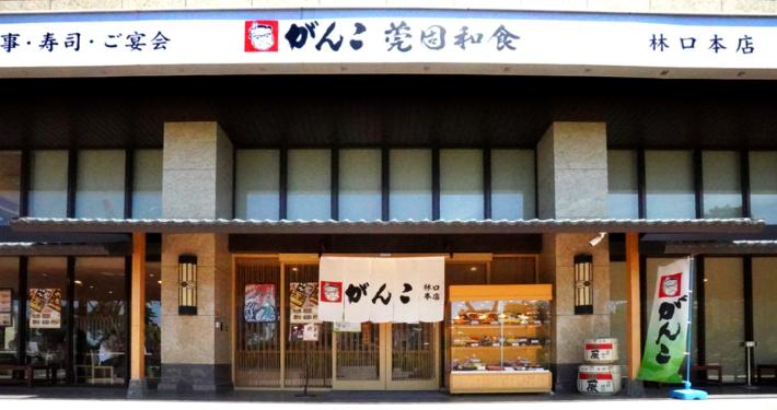 Ganko 台灣台北林口本店