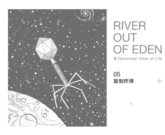 river out of eden-05