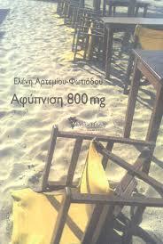 """""""Αφύπνιση 800 mg"""""""