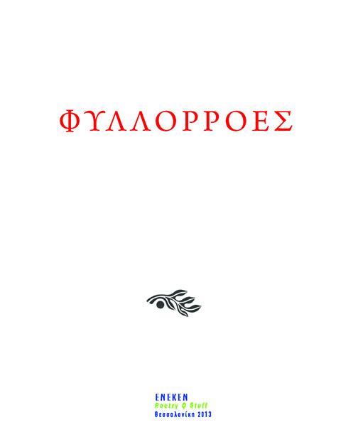 ΦΥΛΛΟΡΡΟΕΣ-Κριτική/NOSTOS and ALGOS-Review