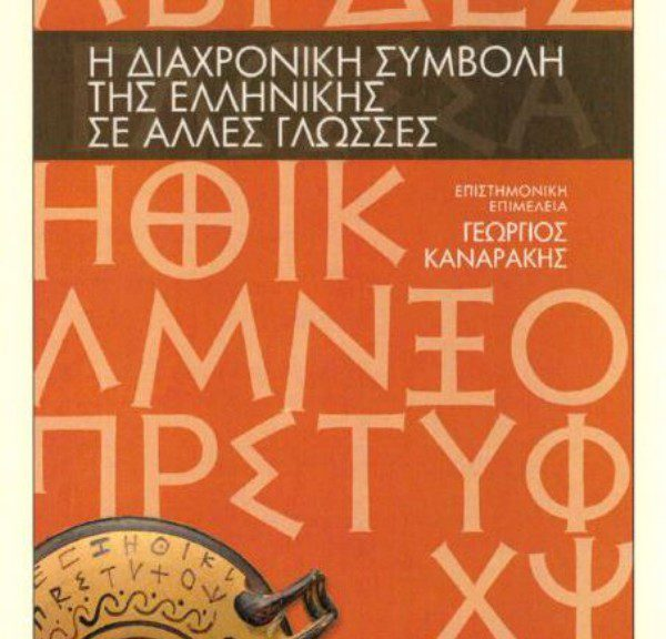 Diachronic Contribution of Greek to other Languages