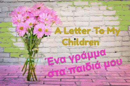 Γράμμα στα παιδιά…