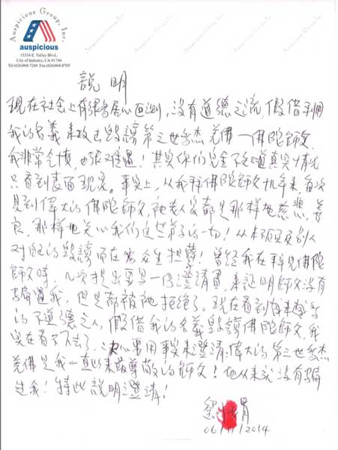 Evidence of the persecution carried out against H.H. Dorje Chang Buddha III by the Public Security Bureau