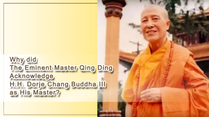 Why did The Eminent Master Qing Ding Acknowledge H.H. Dorje Chang Buddha III as His Master?