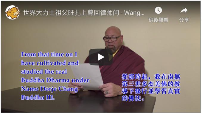 """Wangzha Shangzun """"Grandfather"""" of Strongman, Replies to Attorney's Questions"""
