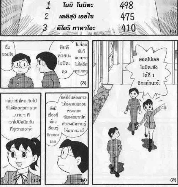 ตอนจบโดราเอมอน (2) อนิเมะไทย ฉากนี้โคตรดี ANIMEไทย ตอนจบโดราเอมอน (2)
