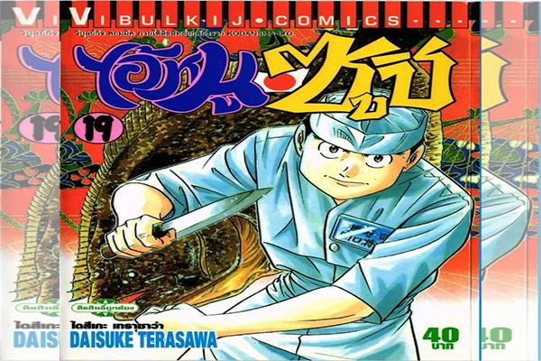 Shota no Sushi ไอ้หนูซูชิ ผลลัพธ์ของความพยายาม อนิเมะไทย ฉากนี้โคตรดี ANIMEไทย Shota no Sushi