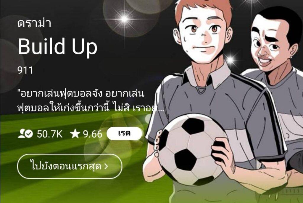 แนะนำ 4 การ์ตูนใหม่ที่น่าสนใจจาก Line Webtoon อนิเมะไทย ฉากนี้โคตรดี ANIMEไทย LineWebtoon