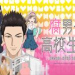 มาทำเข้าใจความเป็นหนุ่มวายในเรื่อง Fudanshi Koukou Seikatsu