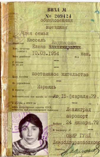 A type 2 USSR exit visa, which was issued to those who received permission to leave the USSR permanently and lost their Soviet citizenship. Many Soviet Jews who requested to emigrate were denied—refused—this visa (a.k.a. papers).