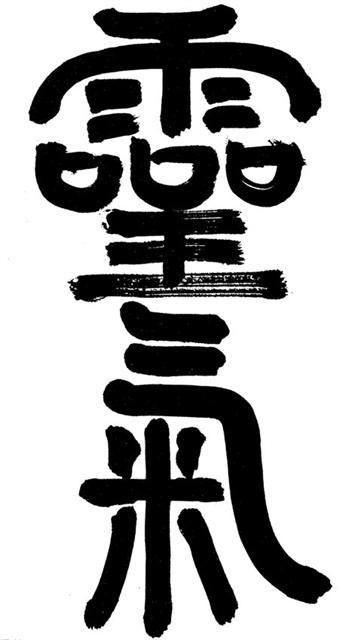 Reiki-Kanji-copy