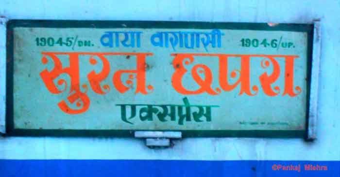 ताप्ती गंगा ट्रेन के आगे कूदा युवक, मौत
