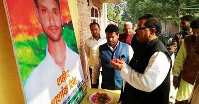 शहीद शशांक सिंह के गांव में 15 लाख के विकास कार्य करवाएंगे सांसद भरत सिंह